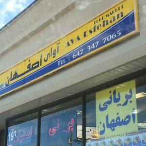 Ava Esfahan Food Market