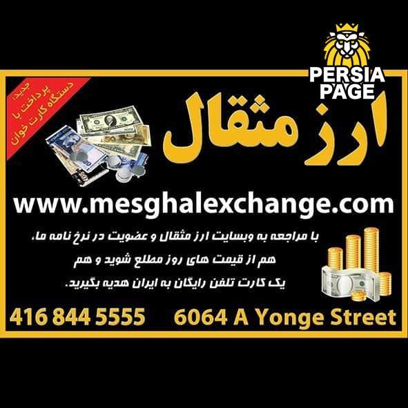 Mesghal Exchange Persian Currency Exchange Money Transfer هر مثقال چند گرم است ؟ تبدیل آنلاین واحد وزن مثقال به گرم ، تبدیل mesghal مثقال به gram گرم و سایر واحدهای سنجش وزن. mesghal exchange persian currency