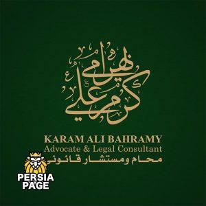 Karam Ali Bahrami