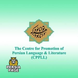The Centre For Promotion Of Persian Language