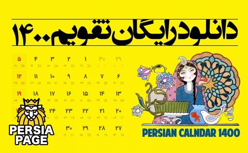 Download Persian Calendar 1401