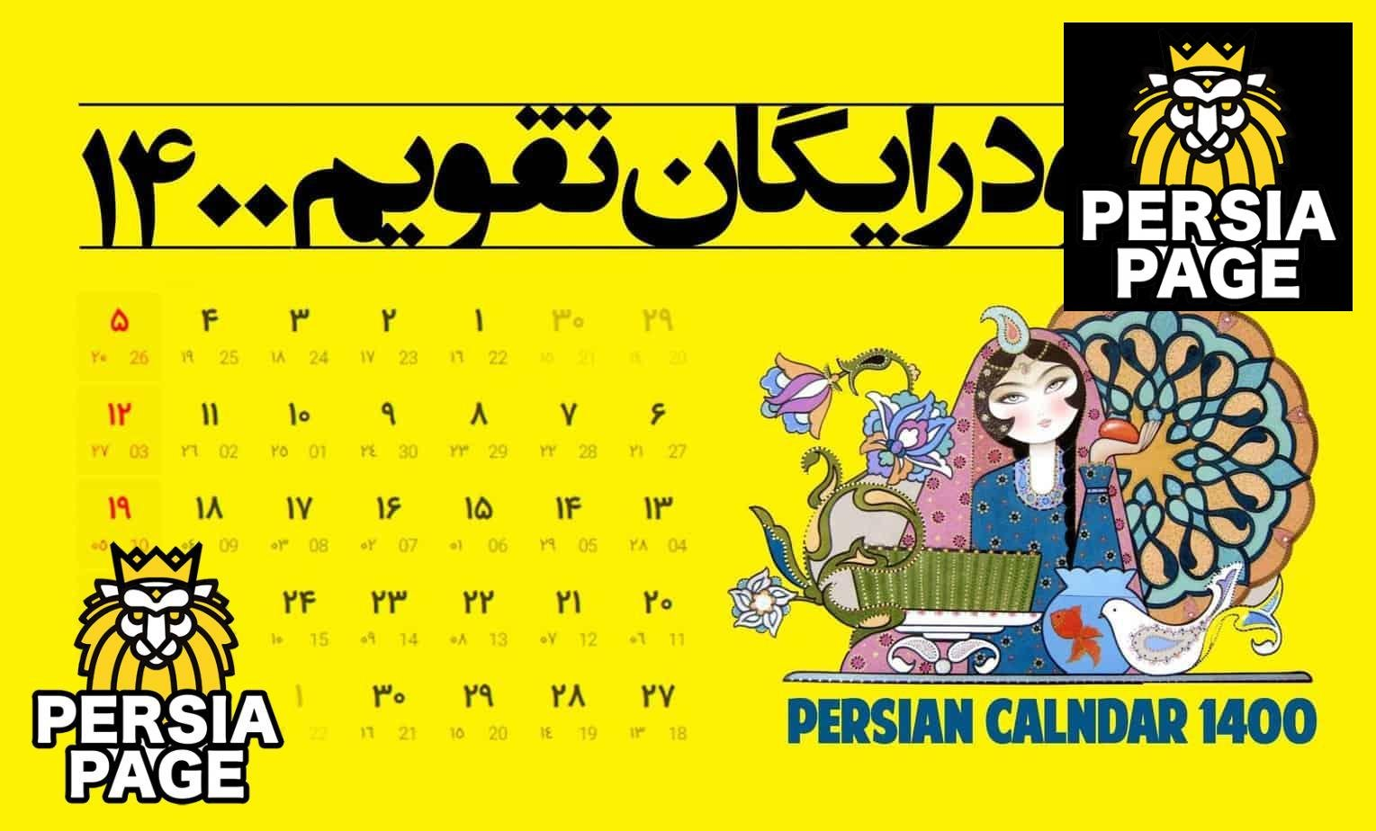 Download Persian Calendar 1400 | Free Farsi Font 2021