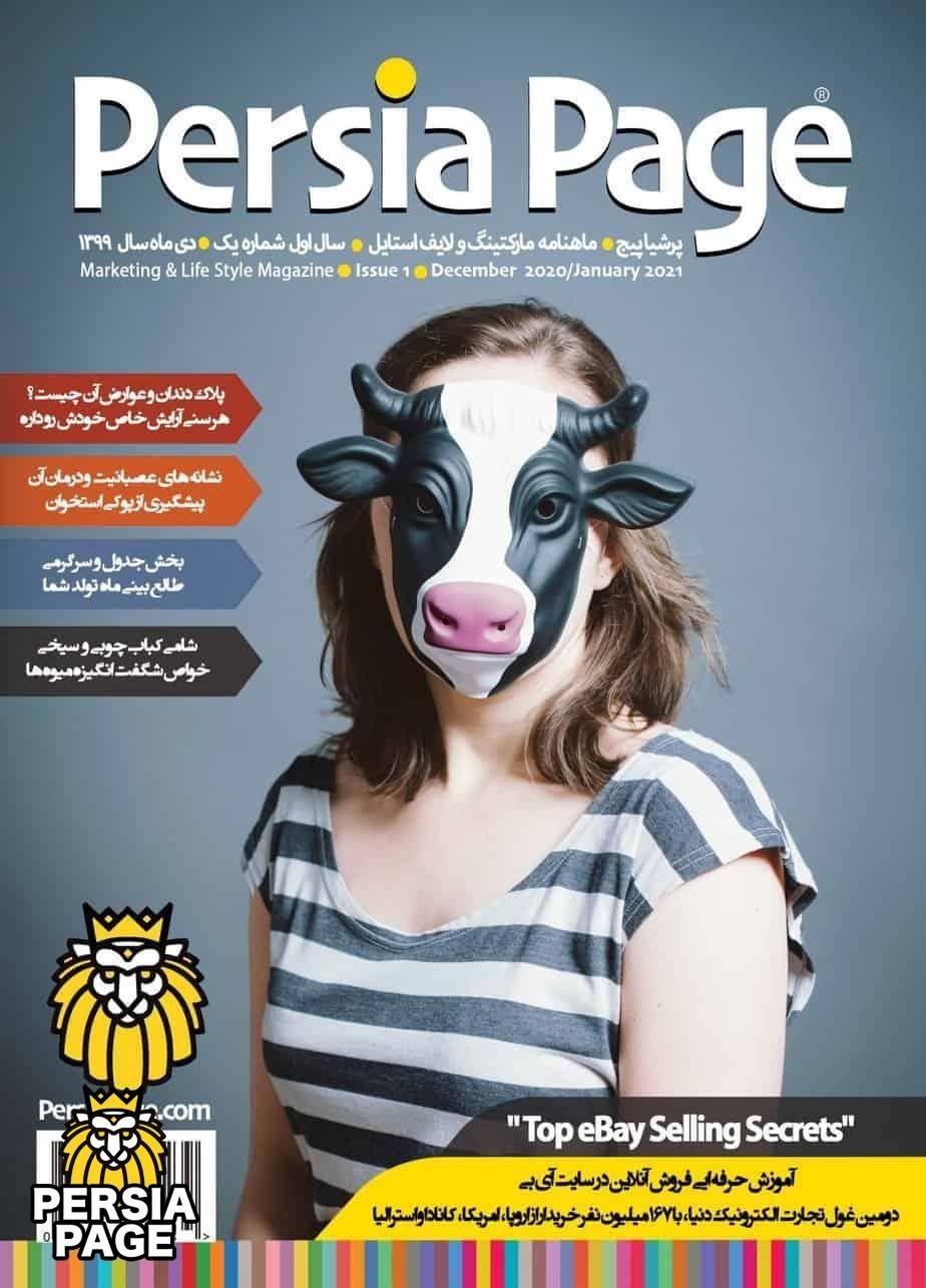 Persiapage-Magazine-Cover