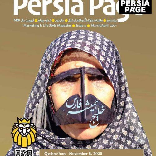 Farsi-Magazine