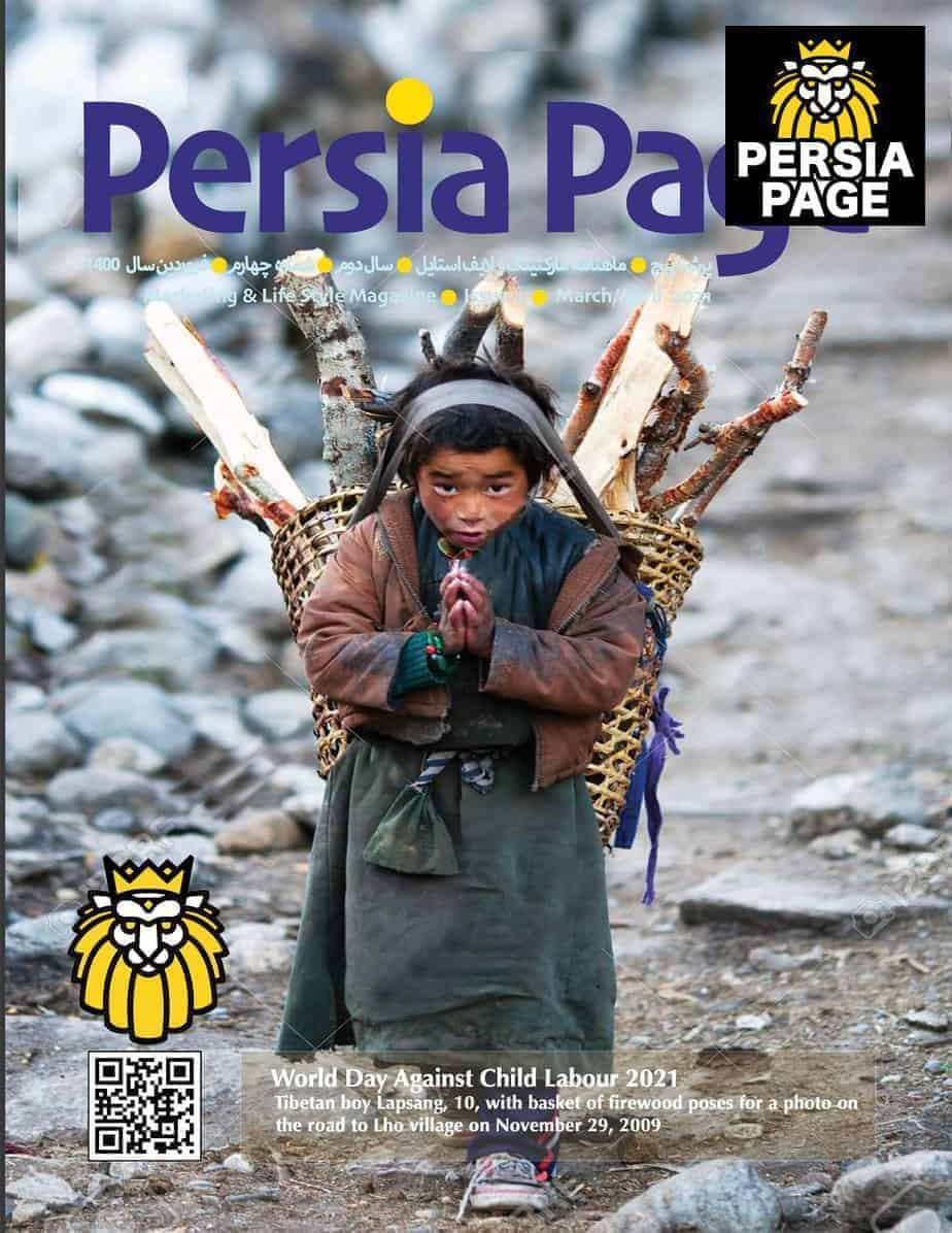 Cover Design Persian Magazine