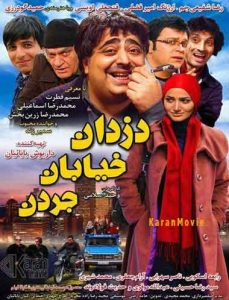 Film Dozdane Khiabane Jordan _ Film Irani Comedy