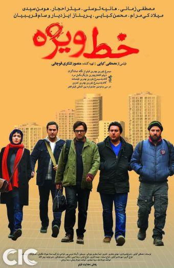 Iranian Film Khate Vizheh